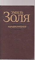 Эмиль Золя карьера Ругонов