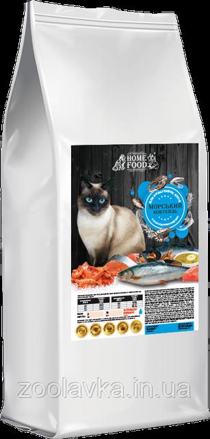 Сухий корм Home Food для дорослих котів SENSITIVE МОРСЬКИЙ КОКТЕЙЛЬ 1,6 кг
