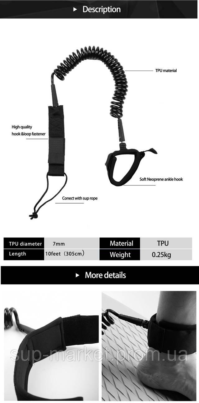 лиш витой SUP Market Coil Leash 7mm, 10', black