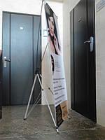 Х баннер, мобильный рекламный стенд 1600х600 (Металлический). Купить рекламные стенды в Киеве.