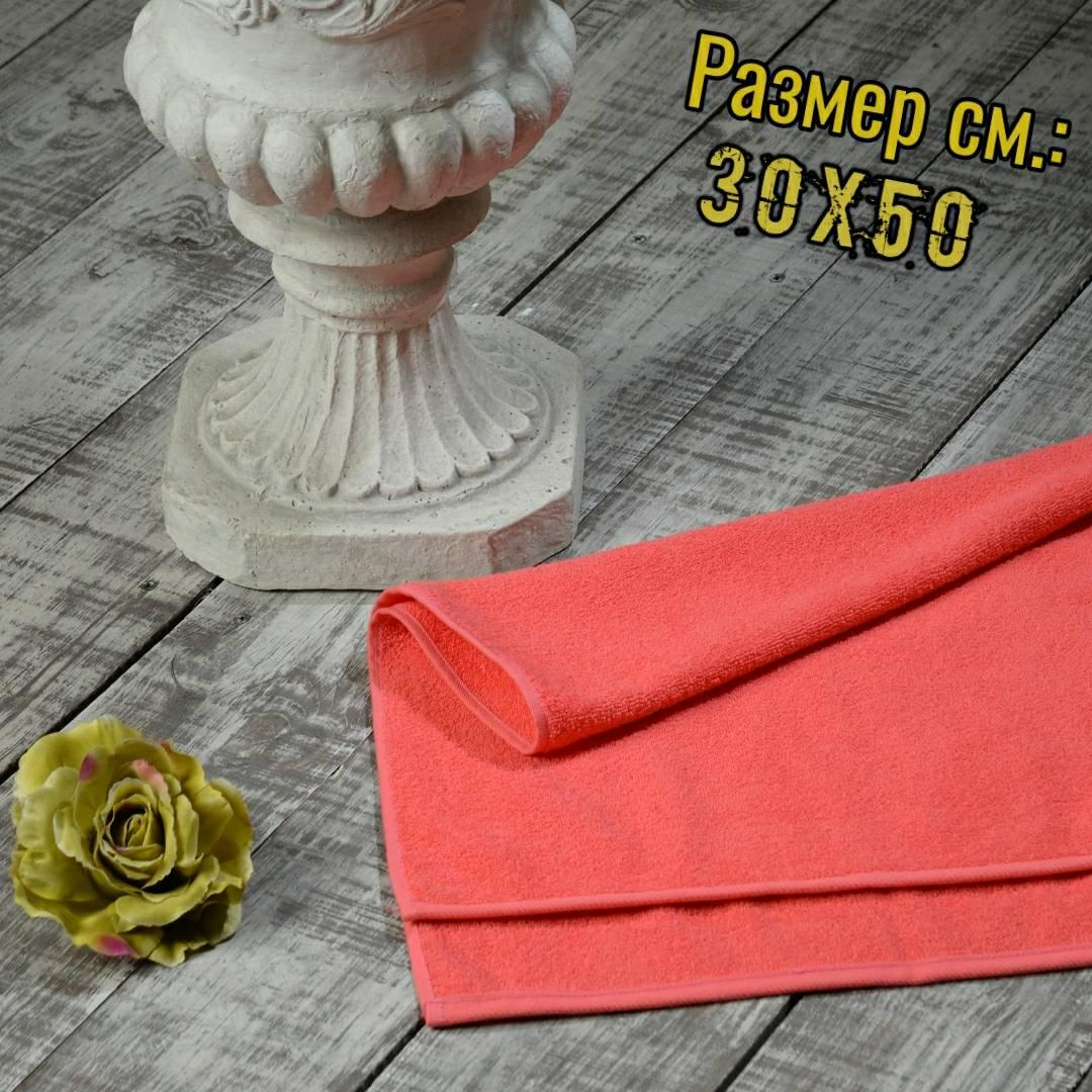 Махровые полотенца Узбекистан, пл.:400 гр./м2, 30х50 см., Цвет: Коралловый