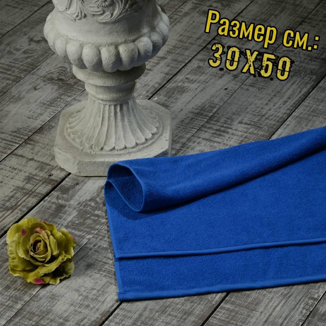 Махровые полотенца Узбекистан, пл.:400 гр./м2, 30х50 см., Цвет: Синий