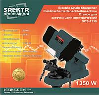 Станок для заточки цепи электрический Spektr SCS-1350
