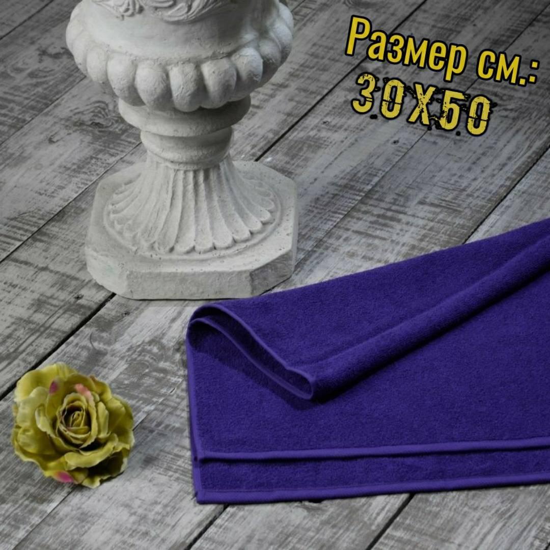 Махровые полотенца Узбекистан, пл.:400 гр./м2, 30х50 см., Цвет: Фиолетовый