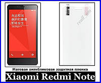 Защитная матовая пленка для смартфона Xiaomi Redmi Note