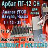 Газогорелочное устройство для печей Арбат ПГ-12СН, EUROSIT, 13-38⁰C, экономия газа до 40%