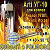 Газогорелочное устройство для парапетных котлов Arti 10кВт SPN, EUROSIT, 40-90⁰C, экономия газа до 40%