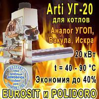 Газогорелочное устройство для КСТ и КЧМ котлов Arti 20кВт УГ-20 SPN, EUROSIT, 40-90⁰C, экономия газа до 40%