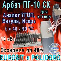 Газогорелочное устройство для КСТ и КЧМ котлов Арбат ПГ-10СК, EUROSIT, 40-90⁰C, экономия газа до 40%