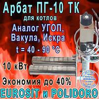 Газогорелочное устройство для КСТ и КЧМ котлов Арбат ПГ-10ТК, EUROSIT, 40-90⁰C, экономия газа до 40%