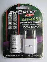 Универсальное зарядное устройство, переходник Энергия ЕН-405 (сеть/прикуриватель -> USB)