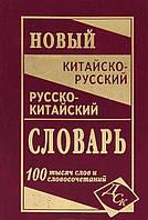 Новый китайско-русский, русско-китайский словарь. 100 тысяч слов и словосочетаний