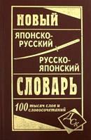 Новый японско-русский, русско-японский словарь. 100 тысяч слов и словосочетаний