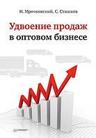 Увеличение продаж в оптовом бизнесе на 100%