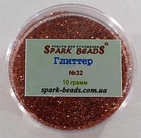Гліттер блискітки №32 Цегляний 10гр. Spark Beads