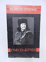 Б/у. Белоусов Р.Ф. Граф Сен-Жермен.