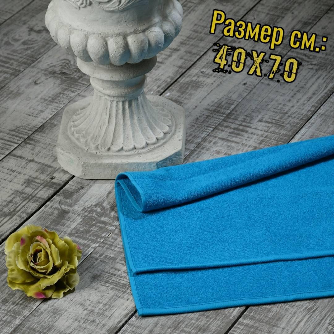 Махровые полотенца Узбекистан, пл.:400 гр./м2, 40х70 см., Цвет: Голубой