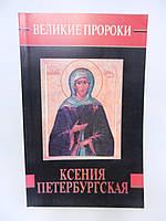 Б/у. Горбачева Н. Ксения Петербургская.