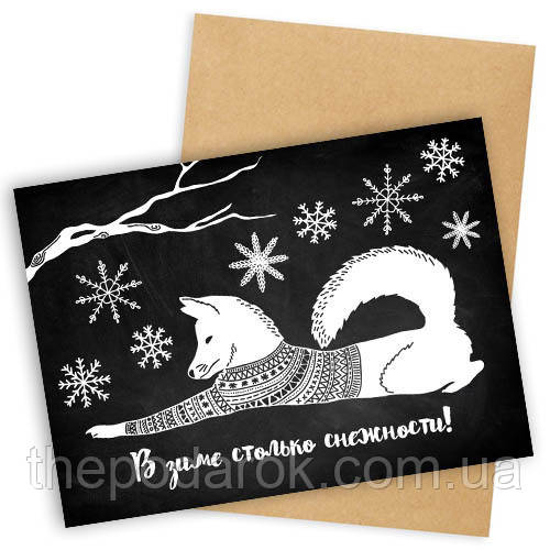 """Открытка с конвертом  """"В зиме столько снежности!""""  11х15см"""