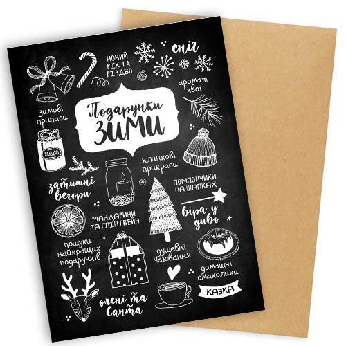 """Открытка с конвертом  """"Подарунки зими"""" 11х15см"""