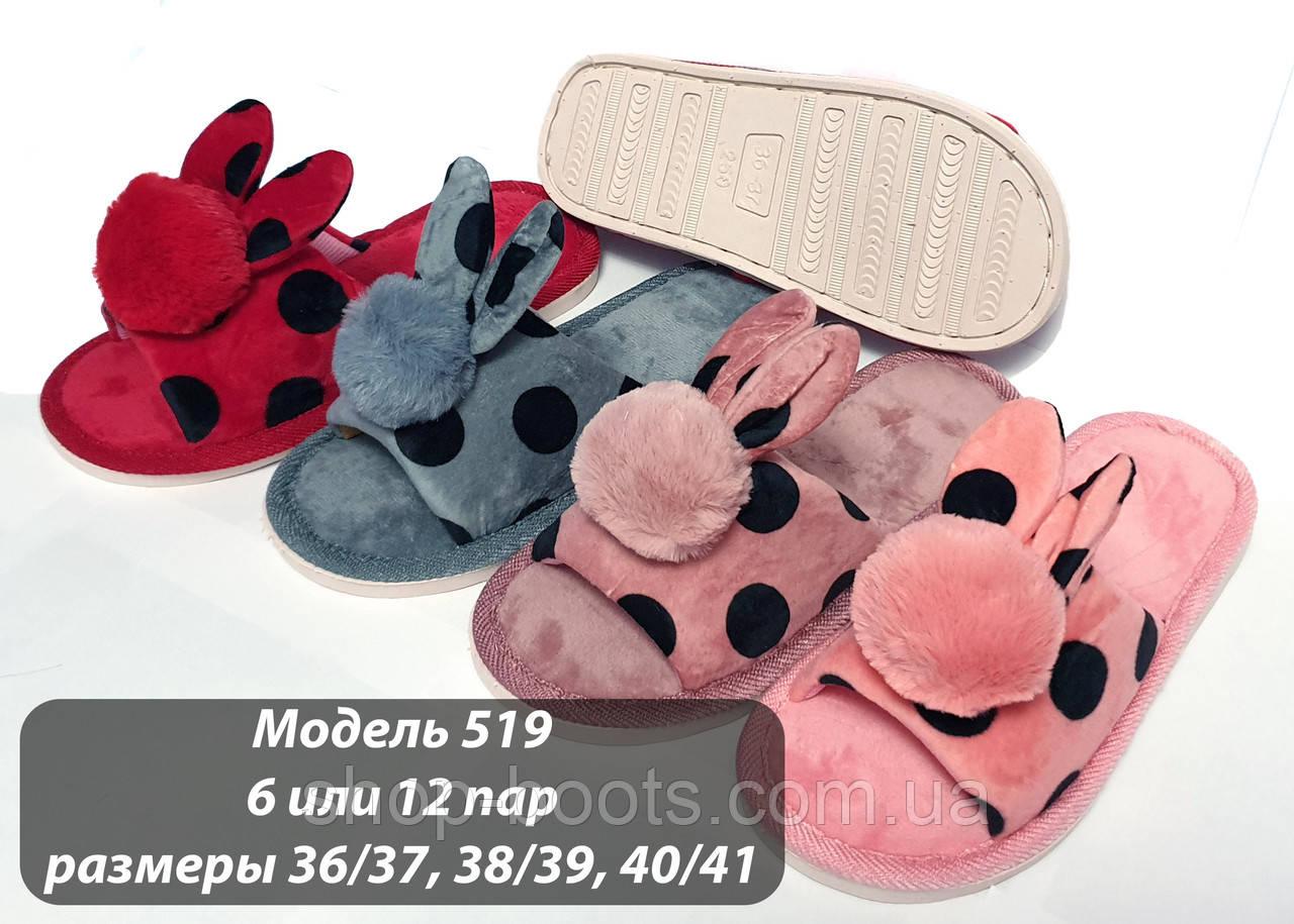 Женские тапочки оптом. 36-41рр. Модель тапочки 519 кролик