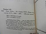 Прийма А.К. Эдгар Кейси (б/у)., фото 4