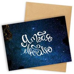 "Открытка с конвертом  ""Я тебя люблю"" 11х15см"