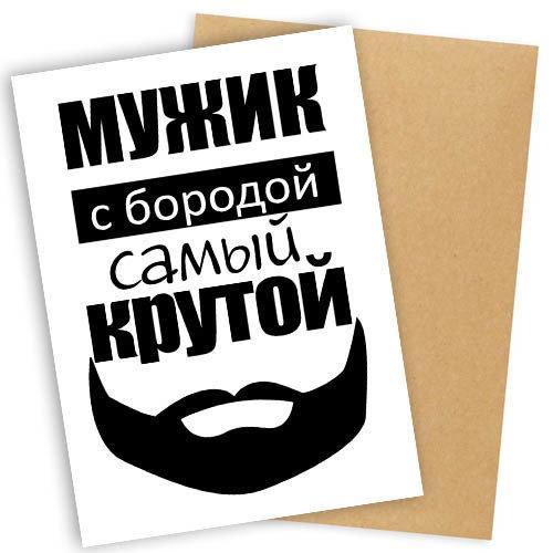 """Открытка с конвертом  """"Мужик с бородой"""" 11х15см"""