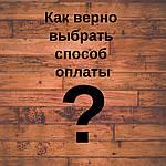 """Основные способы оплаты товара в интернет-магазине сумок """"aBag.com.ua"""""""