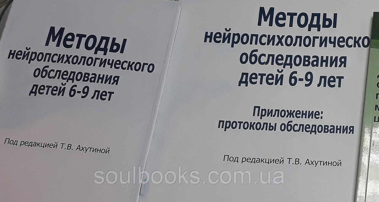 Методы нейропсихологического обследования детей 6-9 лет + Приложение (протоколы обследования). Ахутина Т.