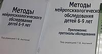 Методы нейропсихологического обследования детей 6-9 лет + Приложение (протоколы обследования). Ахутина Т., фото 1
