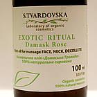 Косметическое масло для массажа лица, шеи, декольте Дамасская роза (S. Tvardovska), фото 2