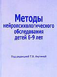 Методы нейропсихологического обследования детей 6-9 лет + Приложение (протоколы обследования). Ахутина Т., фото 2