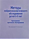 Методы нейропсихологического обследования детей 6-9 лет + Приложение (протоколы обследования). Ахутина Т., фото 4