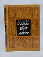Железников В. Чучело. Таня и Юстик (б/у).