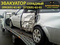 Эвакуатор Киев Отрадный, фото 1