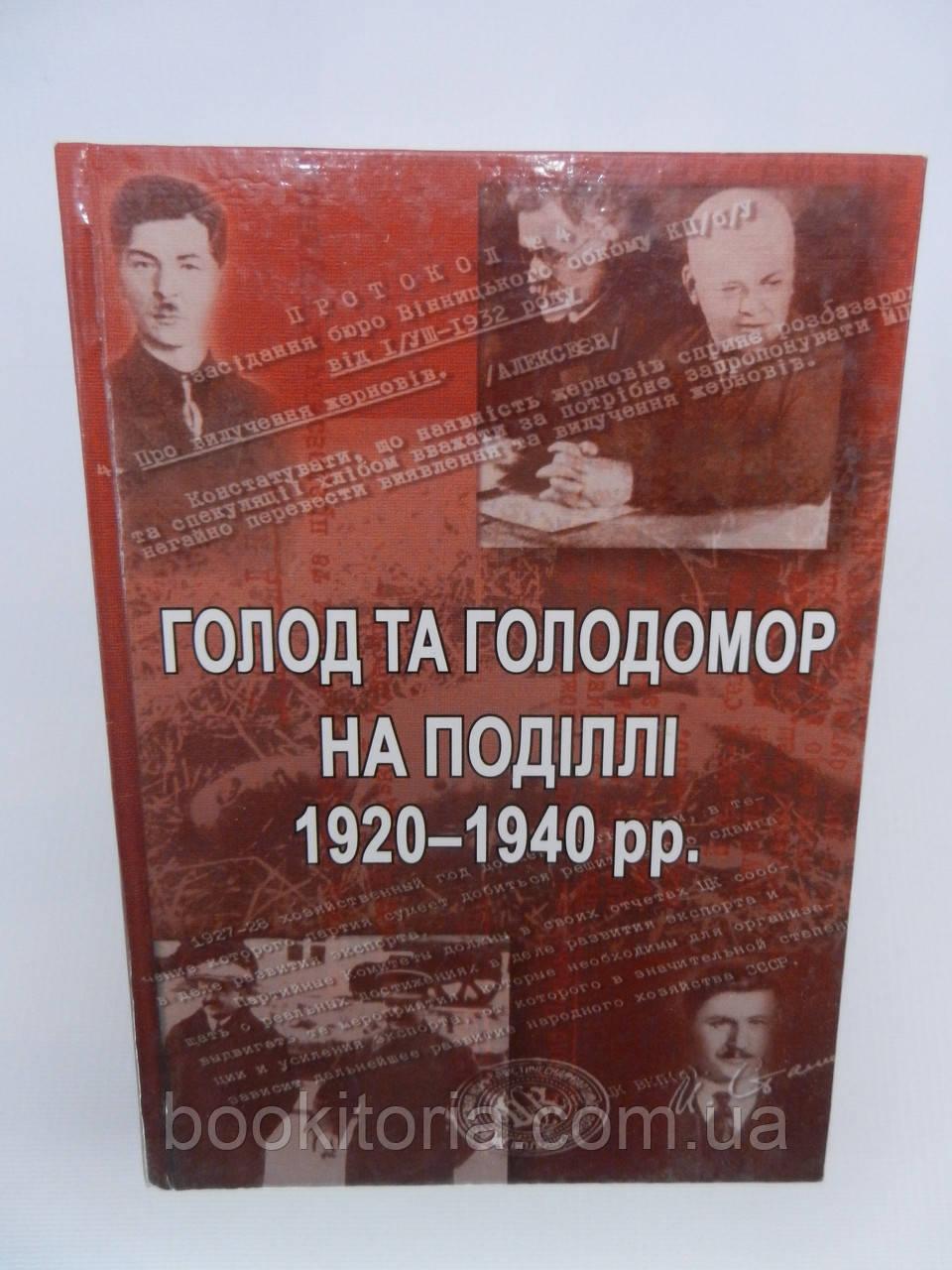 Голод та голодомор на Поділлі 1920 – 1940 рр. Збірник документів та матеріалів (б/у).