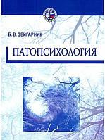 Патопсихология. Зейгарник Б.В.