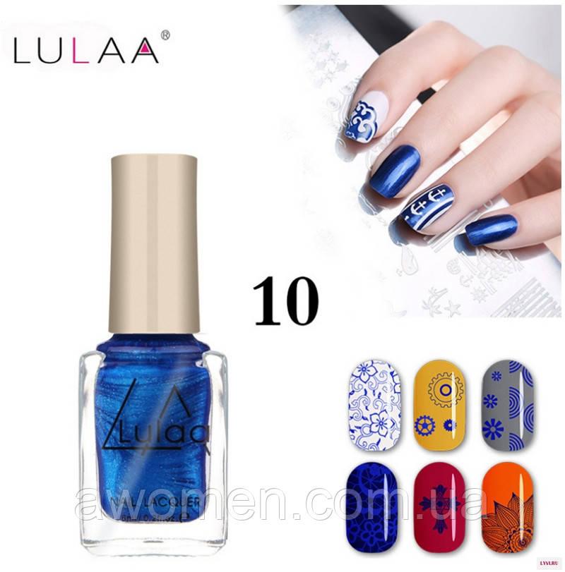 Лак для стемпинга Lulaa 6 мл (синий с блестками) № 10