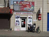 ПРОДАЖА МОТОЗАПЧАСТЕЙ и ВЕЛОЗАПЧАСТЕЙ в Черновцах!!!
