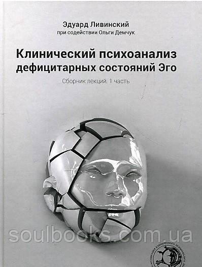 Клинический психоанализ дефицитарных состояний Эго. Эдуард Ливинский