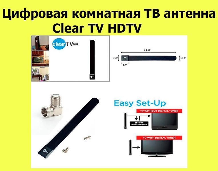Цифровая комнатная ТВ антенна Clear TV HDTV