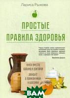 Рыжова Лариса Алексеевна Простые правила здоровья. Книга вместо больниц и докторов. Забудьте о поликлиниках и болезнях!