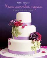 Романтические торты: сладкое признание в любви  Пегги Поршен