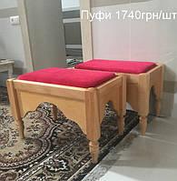 Пуфы 1740 грн (акция)