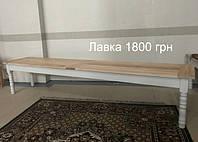 Лавка 1800грн (акция)