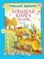 Геннадий Цыферов: Большая книга сказок