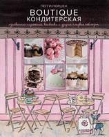 Boutique Кондитерская: Изысканные пирожные, капкейки и другие сладкие соблазны