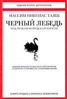 Нассим Николас Талеб: Черный лебедь. Под знаком непредсказуемости