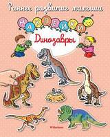 Динозавры. Раннее развитие малыша. Наклейки